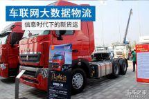 车联网大赛和货运输数据大赛在京颁奖