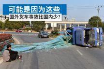 国外货车事故比国内少?可能是因为这些