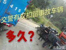 卡车事故车辆,交警有权扣留车辆多久?