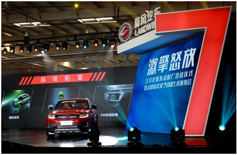 """超动感激擎SUV陆风X7劲越全新上市,致更出色的""""自己"""""""