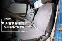 不折腾不舒服司机轻卡座椅改装攻略