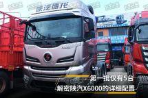 第一批仅5台车揭开陕汽X6000神秘面纱