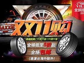玛吉斯轮胎11•11钜惠,礼遇全球狂欢节乐购不停