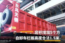 容积增加5方自卸车栏板合法高度1.5米