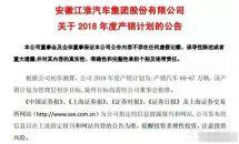 江淮2018目标:计划产销60-67万辆