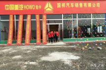 中国重汽HOWO轻卡蚌埠国祥店盛大开业
