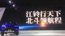 驰骋天地江铃域虎携手北斗亮相广州车展