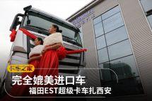 完全媲美进口车福田EST超级卡车扎西安