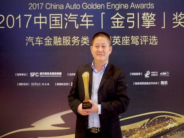 优品车荣获2017年中国汽车金融年会最具成长性汽车金融服务商大奖