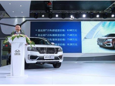 智造未来:华泰汽车发力汽车业新时代