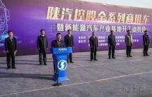 陕汽控股全系列商用车暨新能源汽车产业基地开工建设