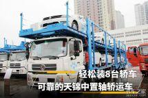 轻松装8台三厢车东风天锦中置轴轿运车