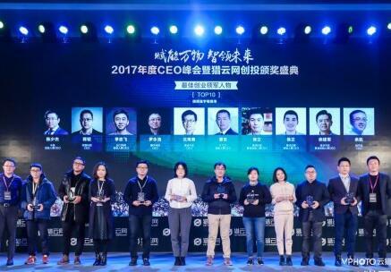 谭龙、余凯等入选猎云网年度十大最佳创业领军人物