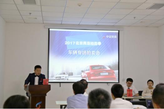 2017北京典当拍卖季—公务车辆拍卖圆满举行