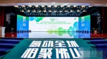 国内首个氢能与燃料电池产业国际论坛在广东南海举行