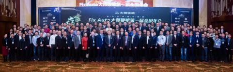 巅峰计划 启航未来 Fix Auto大师钣喷第一届全国年会圆满召开