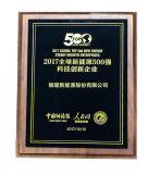 银隆新能源荣登2017全球新能源企业500强