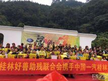 关爱留守儿童解放桂林英杰爱心活动