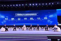 高峰论坛召开福田超级卡车2.0阶段启动