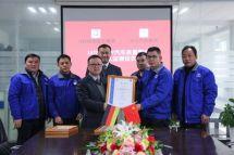 TUV南德为大汉汽车集团颁发IATF16949证书