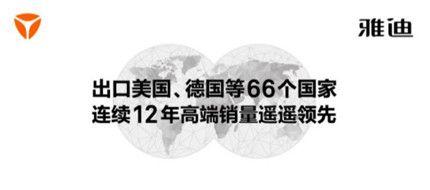 更高端的雅迪电动车1-9月销量大增27%