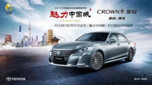 一汽丰田CROWN皇冠助力《魅力中国城》 第三轮第二场三城竞演