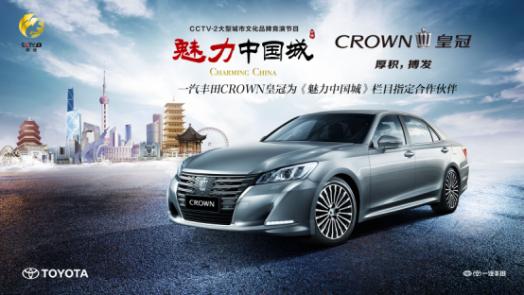 一汽丰田CROWN皇冠见证《魅力中国城》完美收官 多城魅力齐绽放