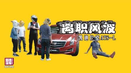 暴走汽车 第一季:美国皇家御用座驾品牌凯迪拉克的妥协之作ATS-L Beta1.102