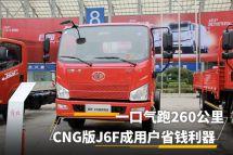 一口气能跑260公里CNG版J6F能帮你省钱