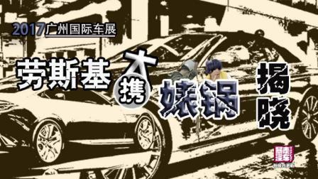 暴走汽车 第一季:2017广州车展 劳斯基携大表哥带你起飞带你浪 100