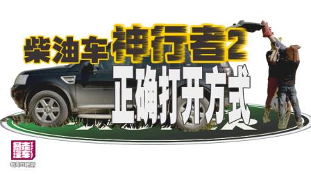 暴走汽车 第一季:暴汽拍摄汽车柴油版神行者2 过时的外观却拥有不俗的内涵Beta1.99