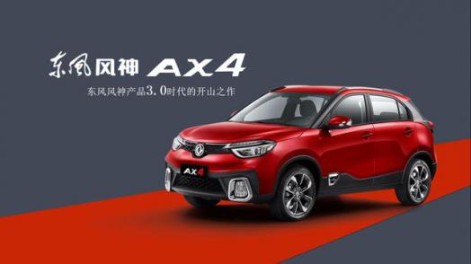 东风风神AX4 加推潮尚型天窗版 实力再升级