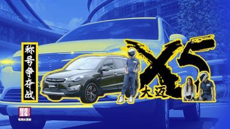 暴走汽车 第一季:世界上只有三种SUV 日韩系 路虎系 还有众泰 96