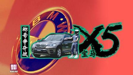 暴走汽车 第一季:老当益壮的宝马X5 雄风不在 是否还是你的菜 95