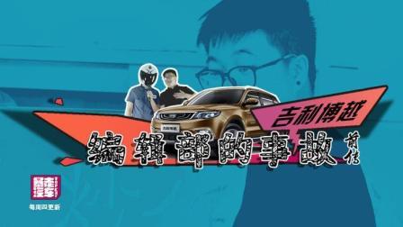 暴走汽车 第一季:编辑部事故前传:吉利博越 Beta1 91