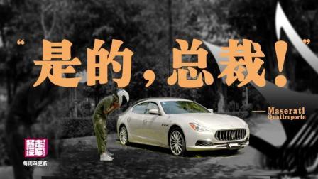 暴走汽车 第一季:为试玛莎拉蒂总裁 老司机居然这样做 85