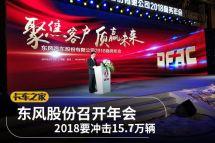 2018要冲击15.7万辆东风股份召开年会