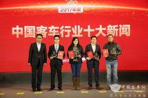 """海格客车获评第12届""""影响中国客车业""""两项荣誉"""