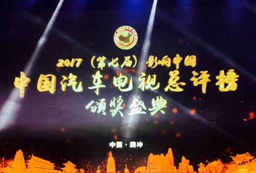 长久中置轴车辆运输车荣获中国主流电视媒体大奖!
