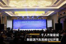 千人聚蓉城新能源车高峰论坛今日开幕