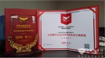 影响中国客车业,天喜荣获智能电动空调成果奖
