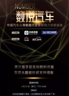 中国汽车影响力指数盛典奖项归..