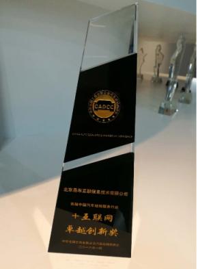 """易车伙伴斩获""""中国汽车经销服务行业+互联网卓越创新奖"""""""