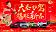 那些全球知名的汽车配件品牌,上大圣车服全场7折疯抢!