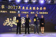 年度盛典:东风柳汽获杰出服务品牌奖项