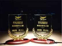 影响中国客车业|五洲龙股份荣获两项大奖