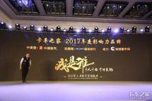 卡车之家年度盛典年度影响力中国重汽