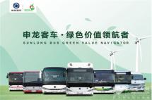 资本助力结硕果申龙2017年新能源客车销量跻身行业前五