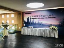 知根中国,智赢未来斯堪尼亚开启新里程