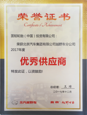 美国固铂轮胎荣获北汽越野车分公司2017年度优秀供应商